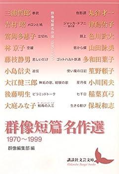 群像短篇名作選 1970~1999 (講談社文芸文庫)