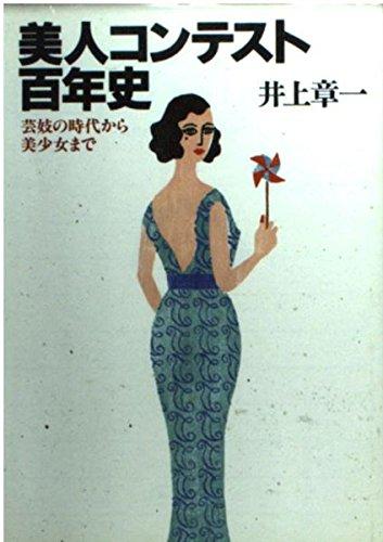 美人コンテスト百年史―芸妓の時代から美少女まで / 井上 章一