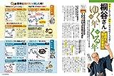 ダイヤモンドZAi(ザイ) 2020年 2月号 [雑誌] (株&投信の全予測/人気株500診断/上場全銘柄の理論株価) 画像