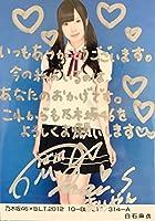 乃木坂46 生写真 白石麻衣 直筆 BLT 2012.10 激レア BULE