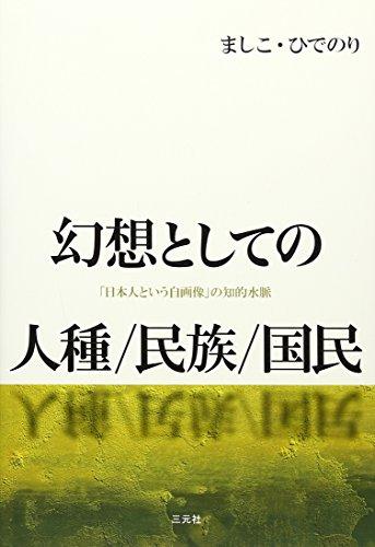 幻想としての人種/民族/国民―「日本人という自画像」の知的水脈の詳細を見る
