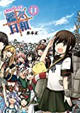 艦これプレイ漫画 艦々日和(11) (ファミ通Books)