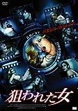 狙われた女[DVD]