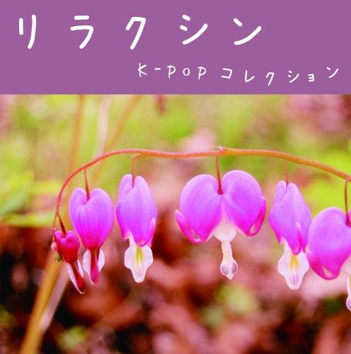 [画像:リラクシン 〜K-POPコレクション〜]