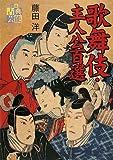 歌舞伎・主人公百選 (日本古典芸能シリーズ)