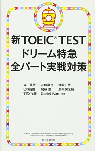 新TOEIC TEST ドリーム特急 全パート実戦対策の詳細を見る