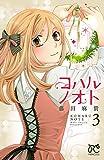 コハルノオト 3 (プリンセス・コミックス)