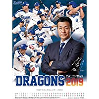 【限定特典付】中日ドラゴンズ 壁掛けカレンダー 2019年