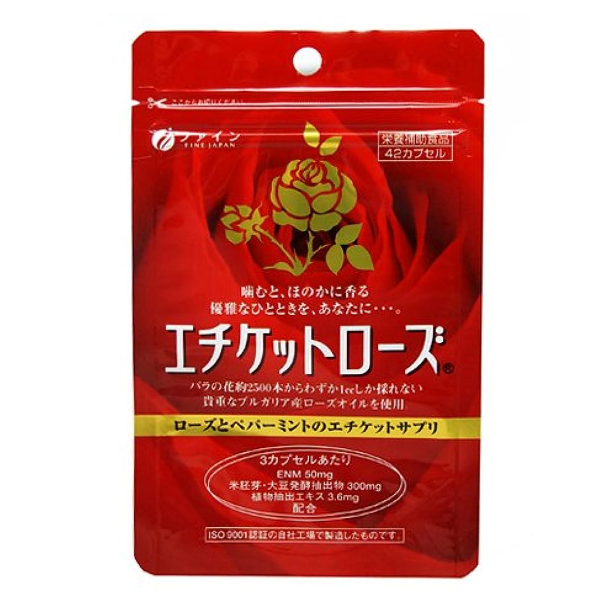 料理をする取り除くマットファイン エチケットローズ 42粒入り ローズオイル 植物抽出エキス 米胚芽?大豆抽出物 含有