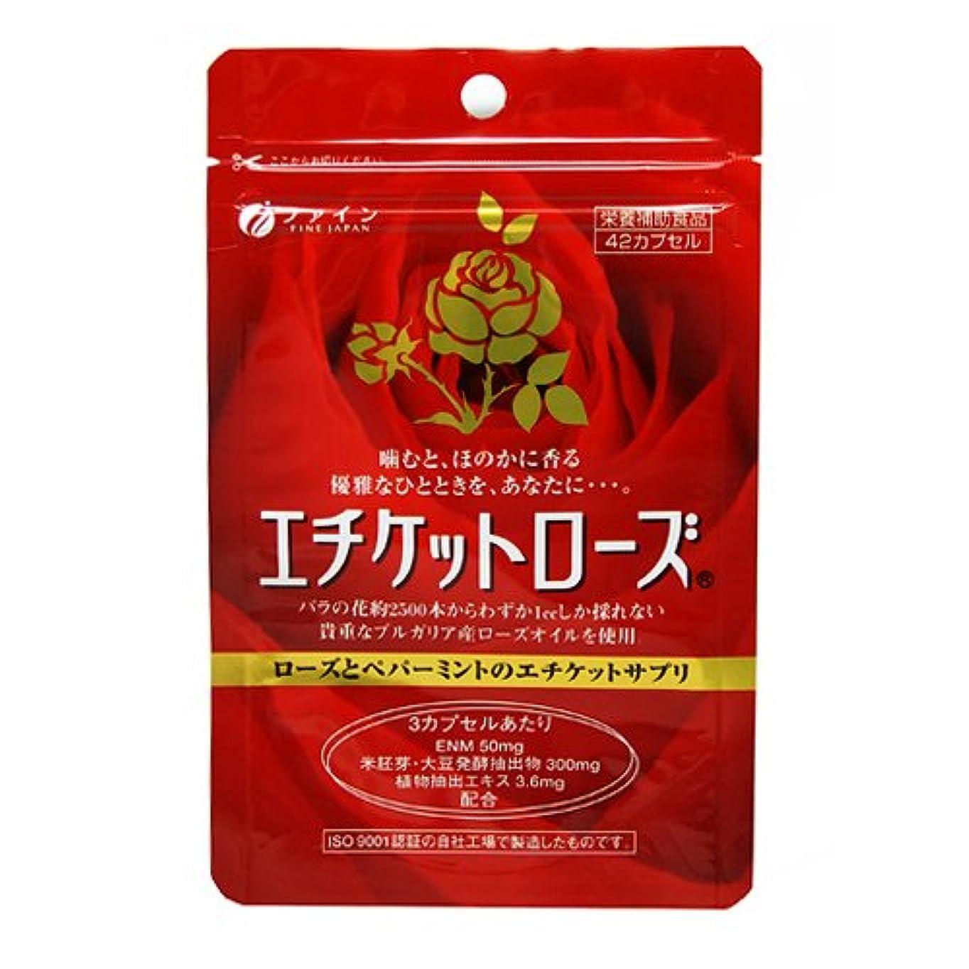 浸食軽蔑宝ファイン エチケットローズ 14日分(1日3粒/42粒入)