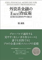 外資系金融のExcel作成術: 表の見せ方&財務モデルの組み方