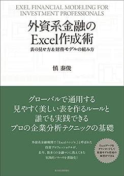 [慎 泰俊]の外資系金融のExcel作成術―表の見せ方&財務モデルの組み方