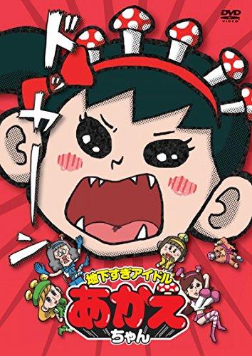 地下すぎアイドル あかえちゃん [DVD]