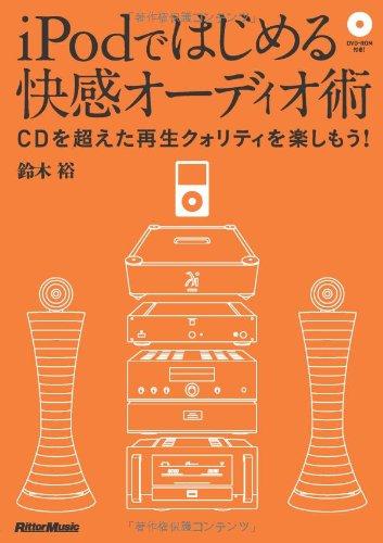 iPodではじめる快感オーディオ術 CDを超えた再生クォリティを楽しもう!  (DVD-ROM付き)の詳細を見る