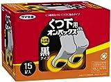 オンパックス くつ下用 貼るカイロ 黒タイプ 15足入 【日本製/持続時間約5時間】