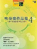 STAGEA ポピュラー (5~3級) Vol.105 吹奏楽作品集 4 ~オーケストラ・アレンジ~