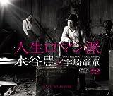 人生ロマン派 コンセプトアルバム(2CD+Blu-ray)