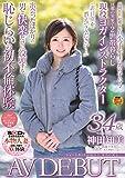 ショートカットが似合う、本当の美人。 神田知美 34歳 AV DEBUT [DVD]