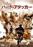 ハート・アタッカー[DVD]
