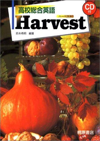 高校総合英語Harvestの詳細を見る
