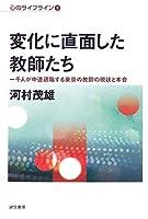 変化に直面した教師たち―一千人が中途退職する東京の教師の現状と本音 (心のライフライン)
