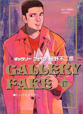 ギャラリーフェイク (17) (ビッグコミックス)の詳細を見る