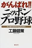 がんばれ!!ニッポンプロ野球―フィールド・オブ・ドリームズ・ジャパン