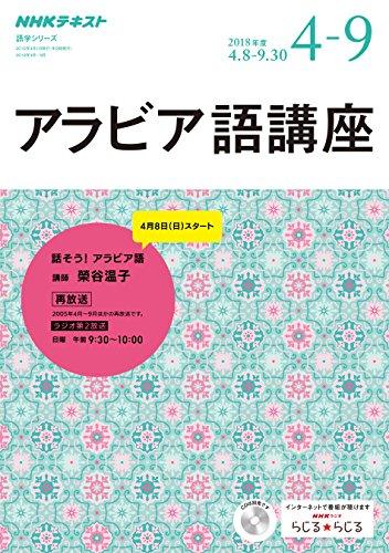 NHKラジオ アラビア語講座 2018年 4月~9月 [雑誌] (NHKテキスト)