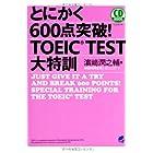 CD BOOK とにかく600点突破! TOEIC TEST大特訓