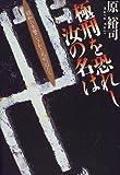 極刑を恐れし汝の名は—昭和の生贄にされた死刑囚たち