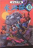 ジュニア版 水滸伝〈8〉 「女将軍を捕まえろ」の巻