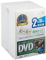サンワサプライ DVDトールケース 2枚収納×10 ホワイト DVD-TN2-10W