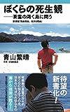 ぼくらの死生観―英霊の渇く島に問う - 新書版 死ぬ理由、生きる理由 - (ワニブックスPLUS新書)