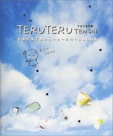 TERU TERU TENSHI―てるてる天使のメッセージグッズBOOK