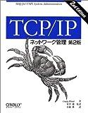 TCP/IPネットワーク管理
