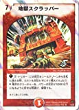 デュエルマスターズ DMC36-018R 《地獄スクラッパー》