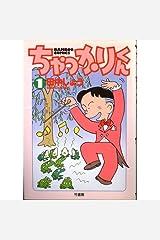 ちゃっかりくん 1 (バンブーコミックス) 単行本