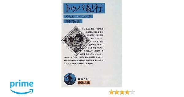 トゥバ紀行 (岩波文庫) | メンヒ...