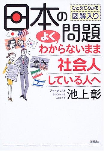 日本の問題よくわからないまま社会人している人へ―ひとめでわかる図解入りの詳細を見る