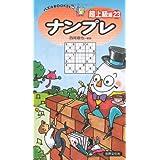 ナンプレ 超上級編 23 (パズルBOOKS 104)