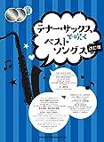 テナー・サックスで吹くベストソングス[改訂版](カラオケCD2枚付)