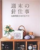週末の針仕事―大橋利枝子の手芸ノート