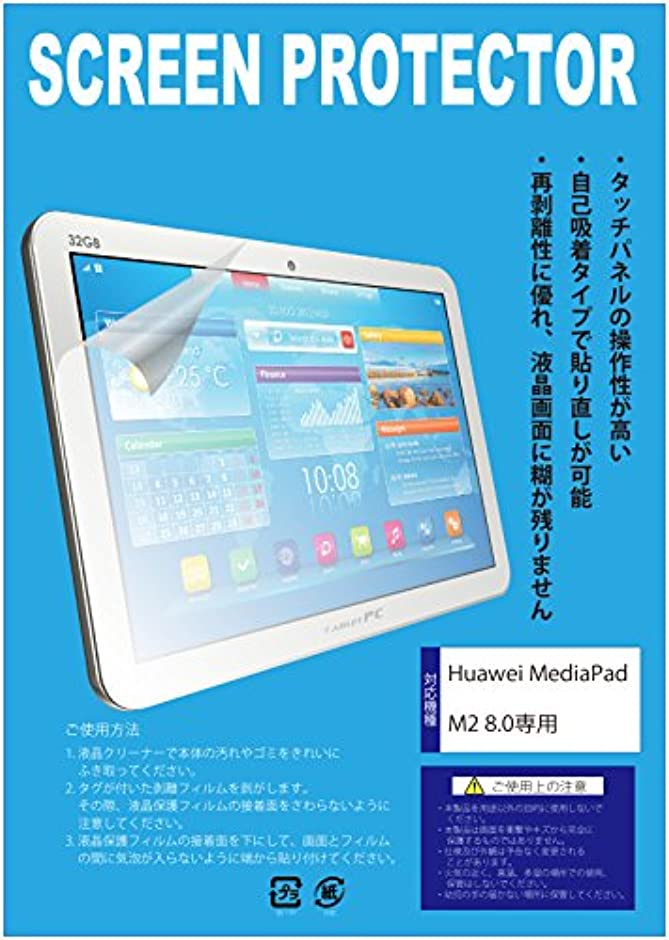 犠牲アサー顧問【ブルーライトカット 超透明(透過率:92%以上)】 Huawei MediaPad M2 8.0専用 液晶保護フィルム(ブルーライトカット?透明)