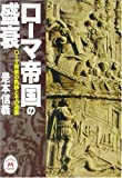 ローマ帝国の盛衰―ローマ発展の軌跡とその遺産 (学研M文庫)