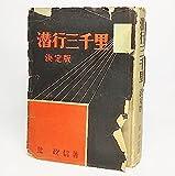 潜行三千里 (1951年)