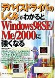 「デバイスドライバのしくみ」がわかるとWindows98SE/Me/2000に強くなる―周辺機器の追加・Windowsのインストール・再インストールに欠かせない定番のテクニックからウラ技まで