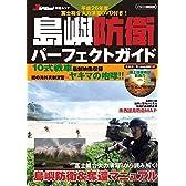 島嶼防衛パーフェクトガイド (イカロス・ムック Jグランド特選ムック)