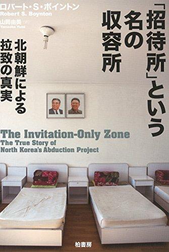 「招待所」という名の収容所―北朝鮮による拉致の真実の詳細を見る