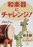 和楽器にチャレンジ(1) 和太鼓を打ってみよう