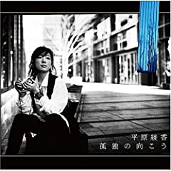 平原綾香「孤独の向こう」のジャケット画像